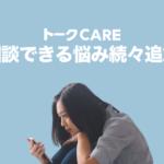 【10分無料】LINEの『トークCARE』の恋愛相談(出会い・片思いetc)を試した結果