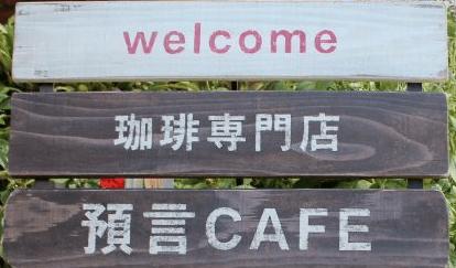 珈琲専門店 預言CAFE 高田馬場