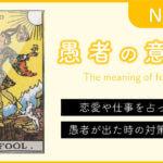 タロットカード『愚者』の意味(正位置/逆位置・悩み別)ガイド