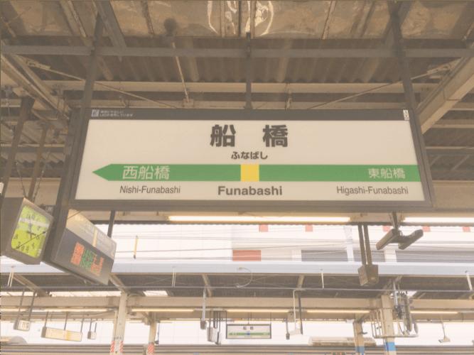 千葉県にある「船橋」