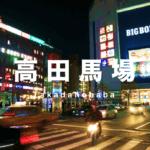 高田馬場で占い!よく当たる占い店を全店掲載中【最新ガイド】