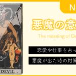 タロットカード『悪魔(デビル/Devil)』の意味!仕事や恋愛を占う時の解釈