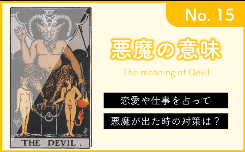 タロットカード占い『悪魔』の意味!仕事や恋愛(復縁・片思い)別の対策