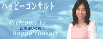 RITSUKO先生によるハッピーコンサルタント