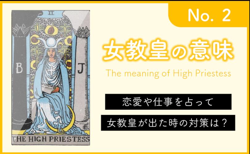 タロットカード占い『女教皇』の意味!仕事や恋愛(復縁・片思い)別の対策