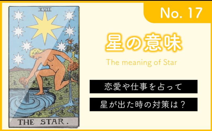 タロットカード占い『星』の意味!仕事や恋愛(復縁・片思い)別の対策
