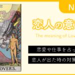 タロットカード占い『恋人』の意味!仕事や恋愛(復縁・片思い)別の対策