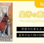タロットカード占い『皇帝』の意味!仕事や恋愛(復縁・片思い)別の対策
