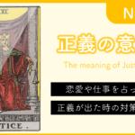 タロットカード占い『正義』の意味!仕事や恋愛(復縁・片思い)別の対策