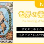 タロットカード『世界(ワールド/World)』の意味!仕事や恋愛を占う時の解釈