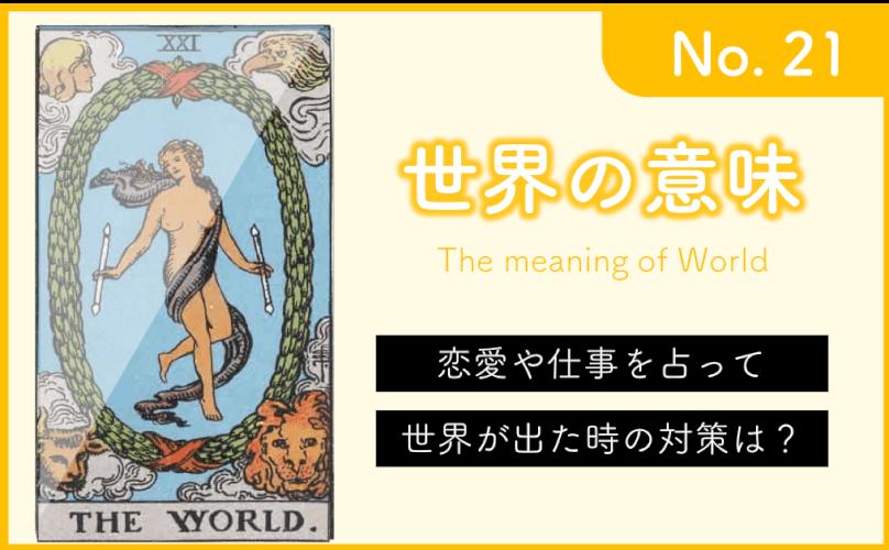 タロットカード占い『世界』の意味!仕事や恋愛(復縁・片思い)別の対策