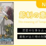 タロットカード『節制(Temperance)』の意味!仕事や恋愛を占う時の解釈