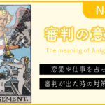 タロットカード『審判(ジャッジメント)』の意味!仕事や恋愛を占う時の解釈