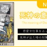 タロットカード占い『死神』の意味!仕事や恋愛(復縁・片思い)別の対策