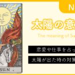 タロットカード『太陽(サン/Sun)』の意味!仕事や恋愛を占う時の解釈