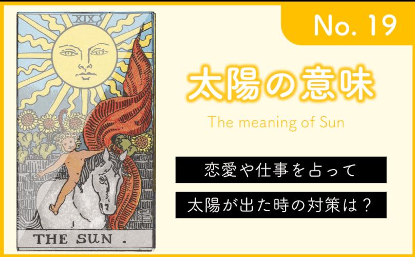 タロットカード占い『太陽』の意味!仕事や恋愛(復縁・片思い)別の対策
