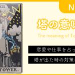 タロットカード『塔(タワー)』の意味!仕事や恋愛を占う時の解釈