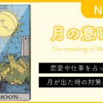 タロットカード『月(Moon/ムーン)』の意味!仕事や恋愛を占う時の解釈
