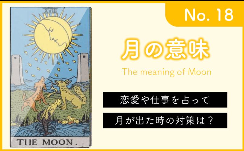 タロットカード占い『月』の意味!仕事や恋愛(復縁・片思い)別の対策