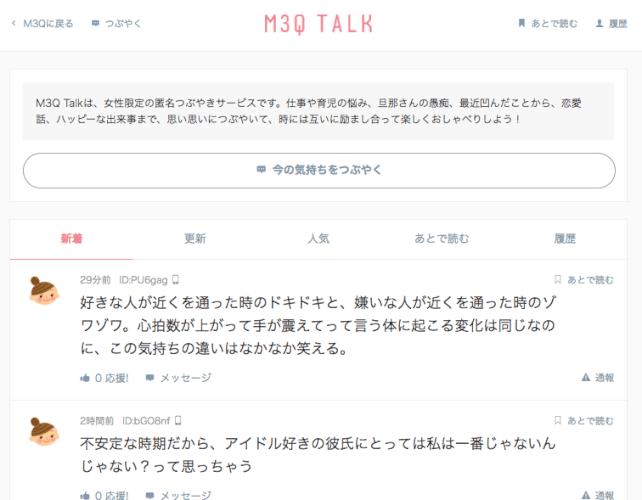 M3Q Talk