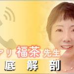 電話占いピュアリの福茶先生