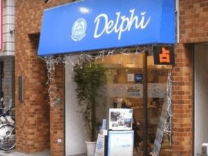 (※渋谷区恵比寿)オススメ店⑥『デルフィー』