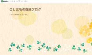 OL三毛猫の復縁ブログ