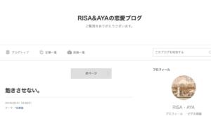 ☆RISA&AYAの恋愛ブログ