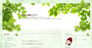 伶奈の復縁ブログ