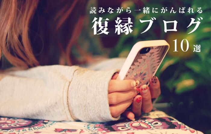 読みながら一緒に頑張れる『復縁ブログ』10選!