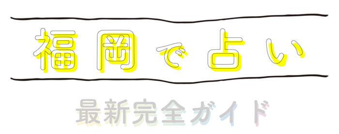 福岡で占い!よく当たると評判の占い師【最新ガイド】