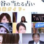 渋谷のよく当たる占い!2018年最新ガイド(タロット・霊視・手相等)