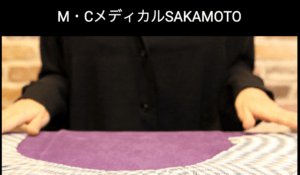 M・CメディカルSAKAMOTO「坂本」