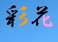 ブティック彩花「彩花(さいか)」