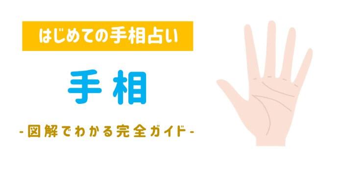 【動画あり】はじめての手相占い!手相の見方(主要な線・丘・指・爪)