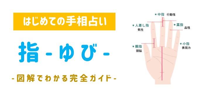 手相を見るときの『指』について - 5本の指の意味・親指の反り方