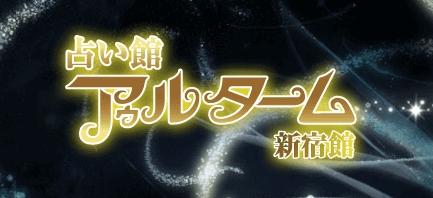 新宿『アゥルターム』ロゴ