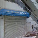 広島県福山市の『洗心館』を完全ガイド!当たる占い師や口コミや混雑状況