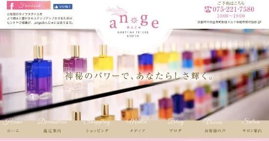 京都の『占いアンジュ(ange)』を完全ガイド