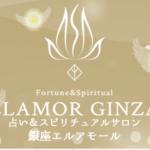 銀座『エルアモール』完全ガイド!空sora・仁・エイミーの占いが凄い