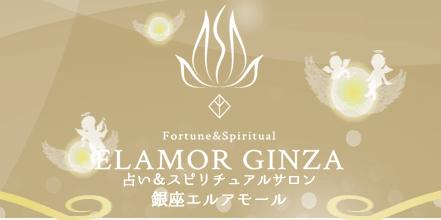 銀座『エルアモール』