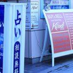 渋谷の『アクアリー』を完全ガイド!当たる占い師や口コミや混雑状況