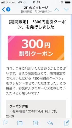 メール占いにも使える300円クーポン