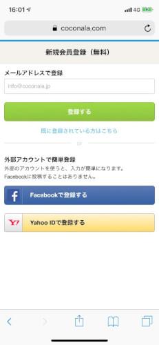 メールかfacebookID・yahooIDで登録