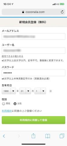 生年月日や性別などの登録情報