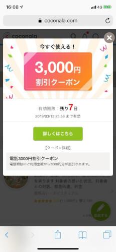 3000円無料クーポン取得完了画面