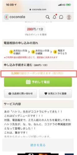 占い師ページにも3000円クーポンが使えますよと表示が出ている