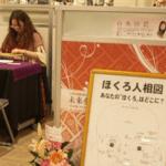 占いのアリーナ マーサ21店