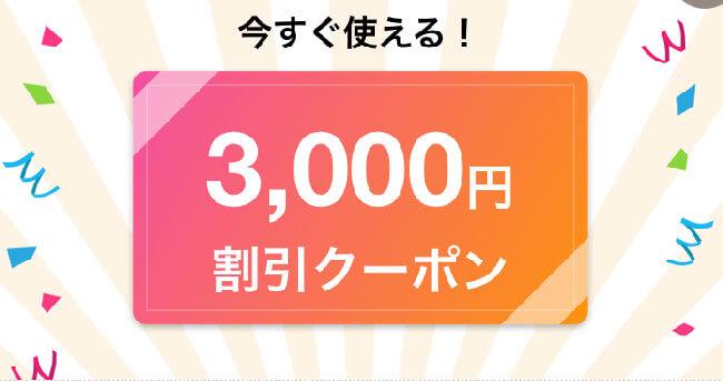 ココナラ占い!3000円無料クーポンの貰い方・使い方【完全ガイド】