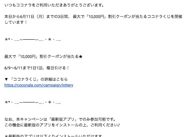 アプリ企画「クーポンくじ」